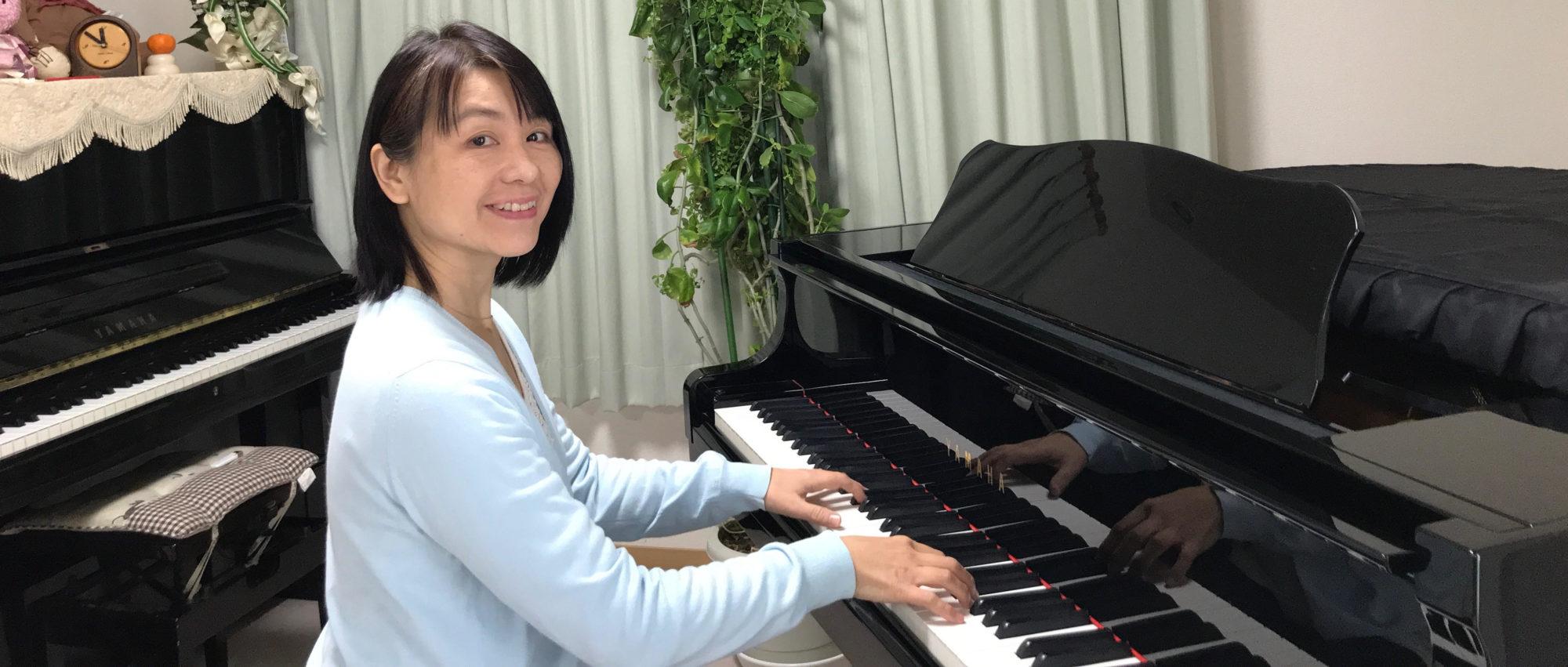横山記代のピアノオンラインレッスン